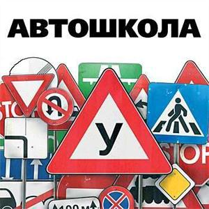 Автошколы Сыктывкара