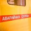 Аварийные службы в Сыктывкаре