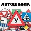 Автошколы в Сыктывкаре
