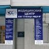 Медицинские центры в Сыктывкаре