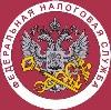 Налоговые инспекции, службы в Сыктывкаре