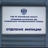 Отделения полиции в Сыктывкаре
