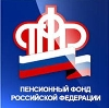 Пенсионные фонды в Сыктывкаре