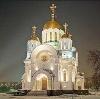 Религиозные учреждения в Сыктывкаре