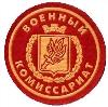 Военкоматы, комиссариаты в Сыктывкаре