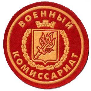 Военкоматы, комиссариаты Сыктывкара